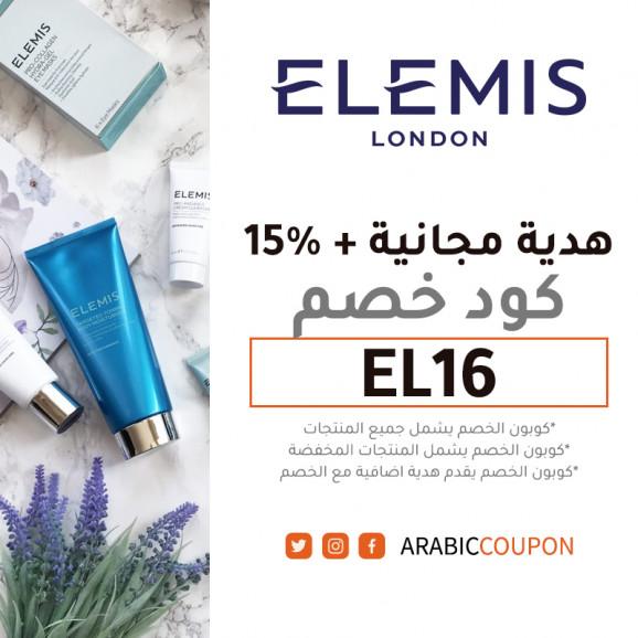 كود خصم وكوبون خصم إيليمس (ELEMIS) بخصم 15% مع هدية مجانية على جميع المشتريات