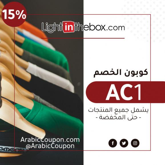 كوبون خصم لايت ان ذا بوكس 2020 - جديد كودات خصم - كوبون عربي