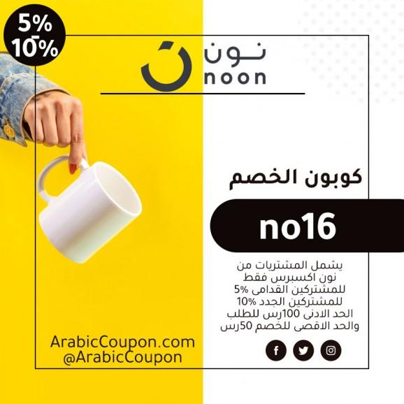 كوبون نون (2020) - كوبون عربي - خصم يصل 10% من كود خصم نون