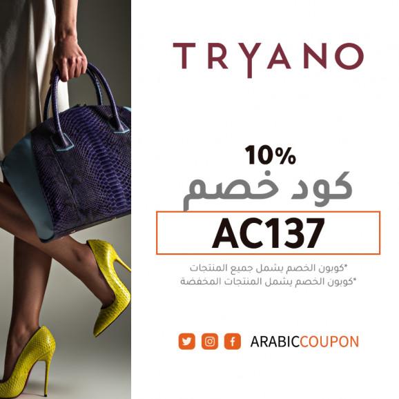 كود خصم ترايانو (Tryano) - كوبون خصم ترايانو - فعال على جميع المنتجات